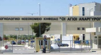 ONCOLOGY-HOSPITAL-ST.-ANARGYROI