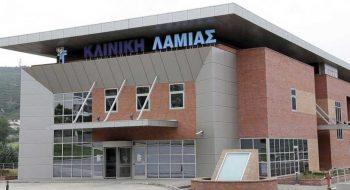 POLYCLINIC-GROUP-LAMIA